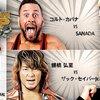 3.21 新日本プロレス NEW JAPAN CUP 10日目 ツイート解析