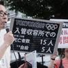 「オリンピックのため」難民を苦しめる日本ー過去最悪の長期拘束、7割近くが難民申請者、衰弱し自殺未遂も