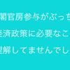 経済政策について理解してない人物が政策提言する日本の不幸