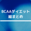 BCAA(必須アミノ酸)のダイエット効果・飲み方まとめ【BCAAダイエット】