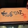 ちばから 渋谷道玄坂店