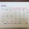 2020年4月の営業カレンダー