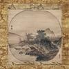 「幻の雪舟」84年ぶり発見…「倣夏珪山水図」