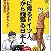 【本】5時に帰るドイツ人、5時から頑張る日本人(熊谷徹)_①好きな時刻に出社し、好きな時刻に帰ることができる