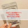 日本で人気の酵素サプリ「なかきれい酵素」がタイでも購入可能!ちょっと試してみました。