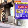 楽しんで脳若返り!初夏の京都旅(サタデープラス2016/06/18)