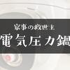 電気圧力鍋の魅力【クックフォーミー】