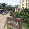 台湾旅行2日目④ 新北投温線