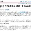 慶應義塾大学の大麻事件に関する文部科学大臣コメントについて