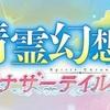 【ポイ活】「精霊幻想記アナザーテイル」レベル120達成【達成まで30日】