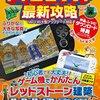 【コンソール版】マイクラ書籍に執筆協力しました!(PS Vita/PS3/PS4/WiiU版)