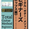 【初心者必見!】ギターは何ヶ月で弾けるようになる?