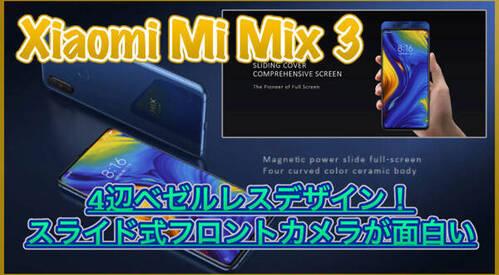 【Xiaomi Mi Mix 3 スペック紹介】完全ベゼルレス!スライド式フロントカメラが面白いスマホが登場!