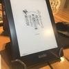 Kindle Paperwhiteを使ってみて