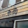 下北沢の鶏白湯ラーメン「 らーめん 桑嶋 」の鶏骨塩らぁ麺は常に飽きさせない演出が素晴らしい一杯だった!(183杯目)