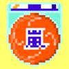 「SUNRISE日本/HORIZON」の回