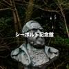 日本近代医療の父「シーボルト」に関する資料館、シーボルト記念館とシーボルト宅跡に行ってみた!