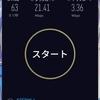 Lenovo X1 Carbonとmineo Aプランの通信速度(自宅編)6/26 21:50分頃。
