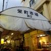 ディープな沖縄【栄市場】