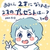 【2才】あおくん2才になりました!2才のプレゼントは・・・?その⓵