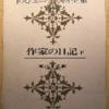 フョードル・ドストエフスキー「作家の日記 下」(河出書房)-3 (1880年)