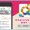 infoQにポイント交換のお問い合わせをしてみました!結果は私が忘れただけですが、安全なサイトです♪