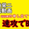 桐崎栄二の選挙掲示板事件の転載動画 UUUMの申し立てにより速攻でBANされる