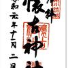 懐古神社の御朱印(長野・小諸市)〜小諸城址「懐古園」散策 → すてきな昭和懐古ホテルへ・・・《秋の ゆるゆる信州❸》