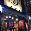 美味しい焼肉をリーズナブルに食べたければ「大阪焼肉・ホルモン ふたご」に行こう!