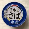 サバ缶水煮で簡単に作れるサバのみぞれ煮【日本のさば水煮/HOKO】