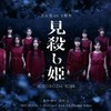 舞台「見殺し姫」10月14日(土)ソワレ