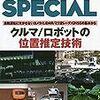 本 - トランジスタ技術スペシャル(2020年 10 月号)