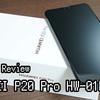 【ドコモ版】驚異のカメラ性能を備えたスマホ!HUAWEI P20 Pro(HW-01K)の開封レビュー!