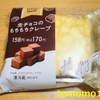 マツコの影響で購入!ファミリーマートの『生チョコのもちもちクレープ』を食べてみた!