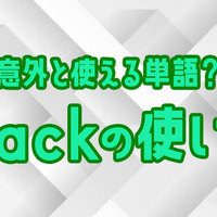 「Track」は意外と使える英単語?日常英会話でよく使う表現!