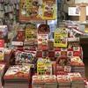 ゲーム、本、発売60周年を迎えたベビースターが沸騰中