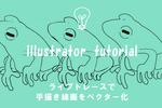 【illustrator】ライブトレースで手描き線画をベクター化&色塗り