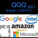QQQ海外ETFで半年ほったらかし投資