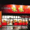 和歌山県・白浜【夜ご飯・台湾料理】台湾料理 味味(ミンミン) 白浜店はコスパ最強!安くて美味しい台湾料理を頂きました!持ち帰りもできます!