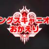 【Apex Legends】おかえり!キングスキャニオン!|公式配信まとめ