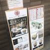 「SmB CAFE(萬国コーヒー)」さん