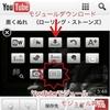 ☆ iCab mobileでYouTubeをオフラインでブラウジング