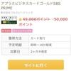 【緊急速報】50,000ポイント!新案件初年度年会費無料のビジネスカードゴールド!