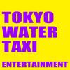 【締切のご報告】3月11日(SAT)『ファッションドリーマ―Dさんが、似合う洋服を心を込めてプレゼントしてくれる!ツアー Vol.2』【TWTE ( 東京ウォータータクシー エンターテインメント )】