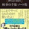 【読書記録】手帳術指南書『世界のVIPが指名する 執事の手帳・ノート術』