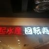 「大起水産 京都タワーサンド店」でお寿司!お寿司!隣のカップルの会話もちょっと紹介します!