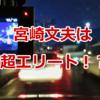 宮崎文夫容疑者、実は超エリートで大金持ちだった!?その両親の職業とは?