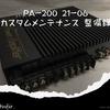 ナカミチ PA-200 パワーアンプ カスタム・メンテナンス整備録