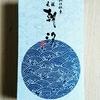 島根県松江の銘菓「朝汐」を食べてみた。