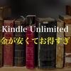 安くて、多くて、新しい。Kindle Unlimitedがお得すぎる理由
